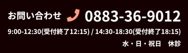 お問い合わせはこちらの電話番号へ